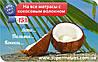 Летняя акция с 01.05.2013: на все матрасы с кокосовым волокном -15% !!!