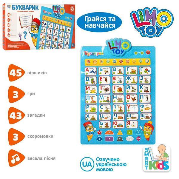 Плакат говорящий Букварик Limo Toy 7031