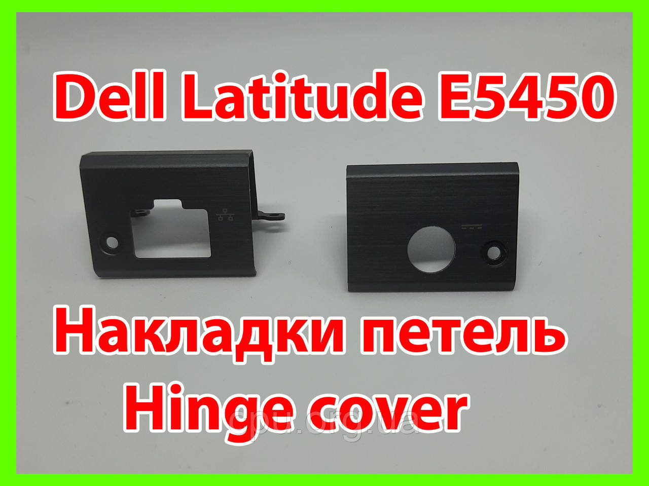 Накладки петель Dell Latitude E5450 hinge cover