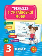 Тренажер з української мови 3 клас НУШ Сіліч С. УЛА
