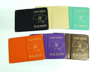 Обкладинка для паспорта старого зразка, еко-шкіра / 13*9