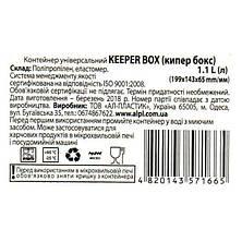 Пластиковый прямоугольный судок для пищи с плотной крышкой Keeper 1.1 л, фото 2