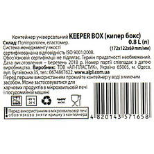 Прямокутний високий судок для їжі з герметичною кришкою Keeper 1.35 л, фото 3