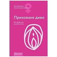 """Книга """"Приховане диво. Вся правда про анатомію жінки"""" Ніна Брохманн, Елєн Стьоккен Дааль"""