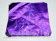 Фольга для конфет фиолетовая 8см*8см (10шт)