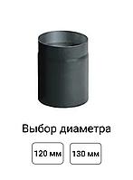 Жаропрочная дымоходная труба 250 мм 130 мм