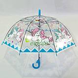 Дитячий парасольку для дівчинки з єдинорогом прозорий-блакитний красивий тростина напівавтомат 8 спиць Mario 286-2, фото 5