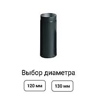 Жаропрочная дымоходная труба 0.5 м 130 мм