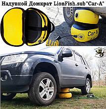 Надувной Домкрат LionFish.sub CAR-A