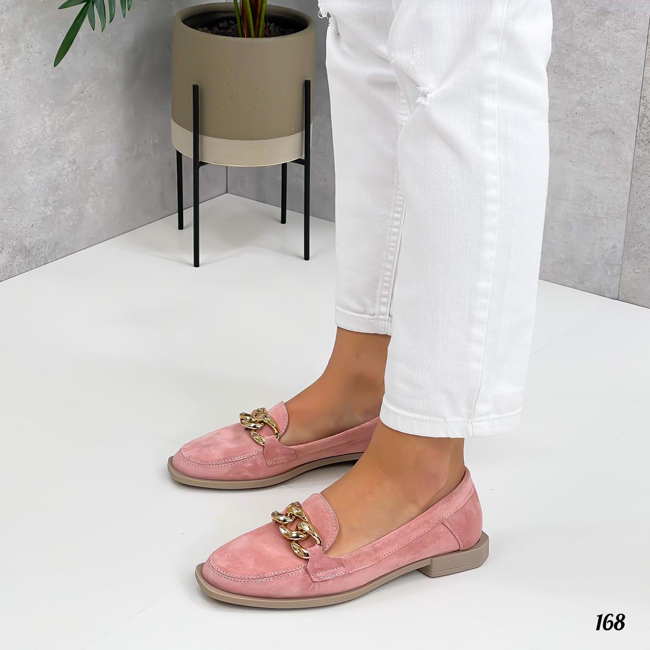 Стильные женские туфли - лоферы розовые / пудра с цепочкой натуральная замша