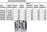 Дитячий брючний костюм піджак і штани льон сірий коричневий розмір: від 116 до 146-152, фото 10