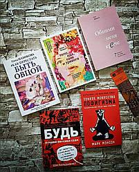 """Набір ТОП 5 книг по психології """"Як перестати бути вівцею"""",""""Тіло, їжа, секс і тривога"""" та ін."""
