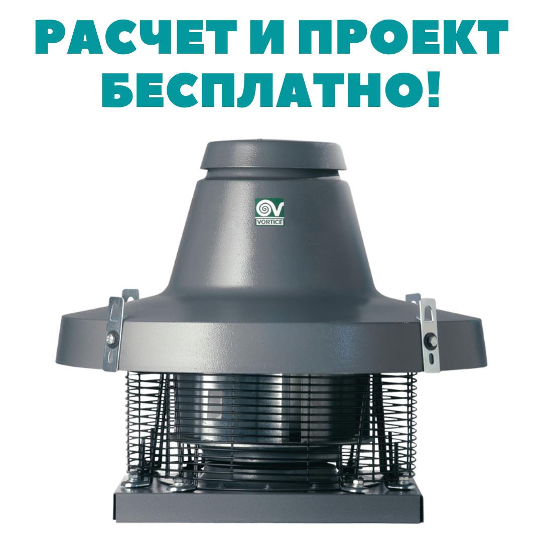 Крышный вентилятор дымоудаления Vortice TRT 10, 15, 20, 30, 50, 70, 100 ED 4P.