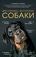 Книга: Дрессировка и воспитание собаки. Андрей Шкляев, фото 1