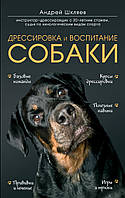 Книга: Дрессировка и воспитание собаки. Андрей Шкляев