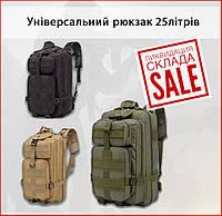 Тактический рюкзак для охоты рыбалки городской штурмовой военный полицейский 25 литров черный олива койот