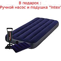 """Надувний матрац """"Intex"""" #64756. Розмір 76х191х25 див. Велюр. Насос + подушка в подарунок.Одномісний"""