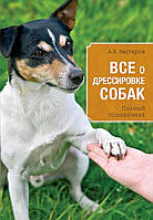 Книга: Все о дрессировке собак. Нестеров А.В.
