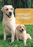 Книга: Лабрадор-Ретривер. Андрей Шкляев