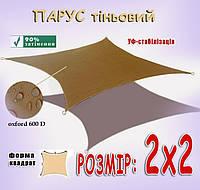 Тент-парус затеняющий для кафе, сада 2х2м ткань оксфорд 150