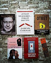 """Набор ТОП 5 книг по психологии """"Хочу и буду"""",""""Ответ"""", """"Чертоги разума"""", """"Вы ничего не знаете о мужчинах""""и др."""