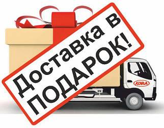 Бесплатная доставка от продавца