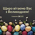 Поздравляем Вас со светлым праздником Пасхи 2021!