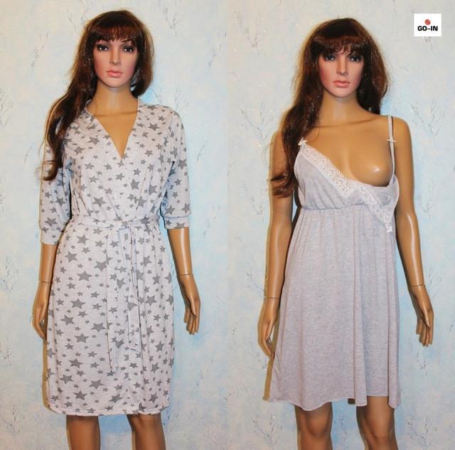 Летний женский комплект для дома халат и сорочка для беременных и кормящих серая звезда 44-54р.