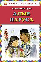 Книга: Алые паруса. Александр Грин