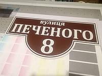 Таблички информационная табличка рекламная табличка, щит, конструкция адресная табличка
