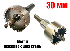 Коронка по металлу 30 мм HSS Zhiwei