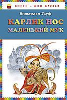 Книга: Карлик Нос. Маленький Мук. Вильгельм Гауф