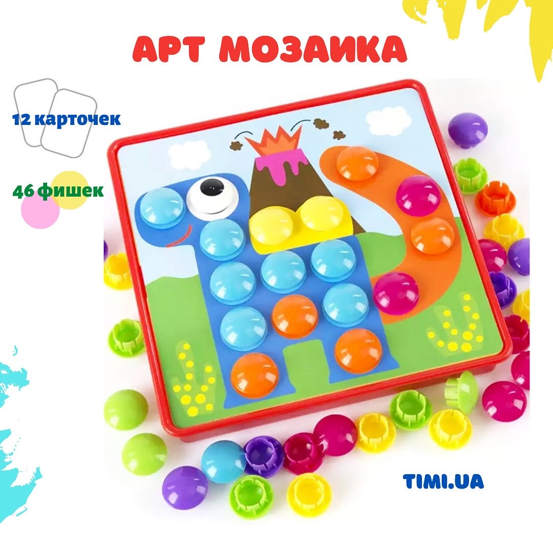 Детская крупная мозаика Цветная фантазия