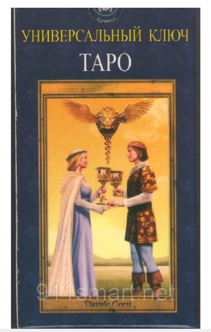 Карты Таро Универсальный ключ (Pictorial Key Tarot)