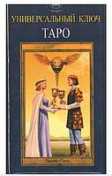 Карты Таро Универсальный ключ (Pictorial Key Tarot), фото 1