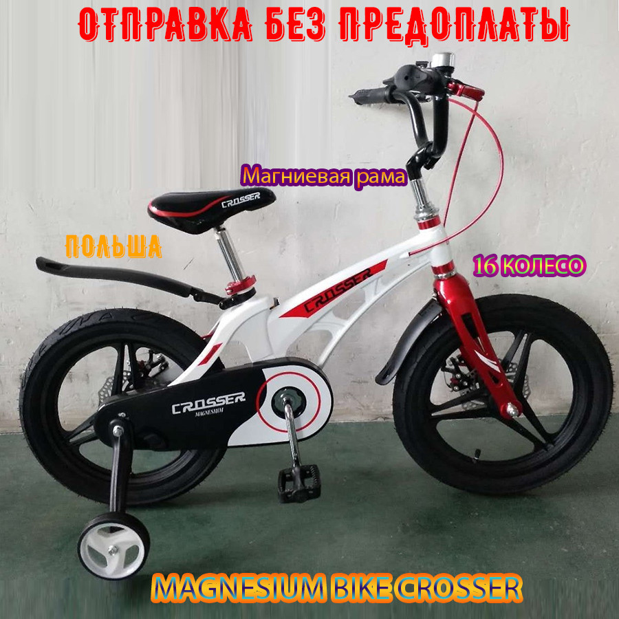 🔥✅  Велосипед Детский MAGNESIUM BIKE CROSSER 16 Дюймов. Белый. Магниевая вилка. Новинка!