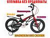 🔥✅  Велосипед Детский MAGNESIUM BIKE CROSSER 16 Дюймов. Белый. Магниевая вилка. Новинка!, фото 3