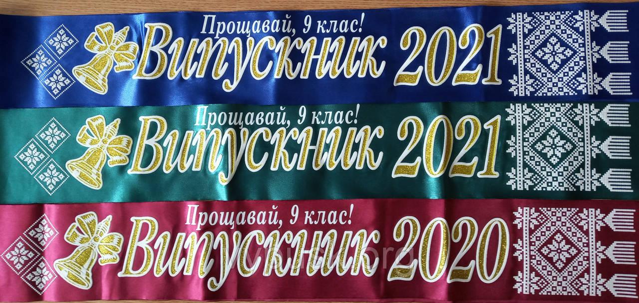 """Стрічка """"Випускник 2021"""" і """"Прощавай 9 клас""""синя, бордова и смарагдова"""