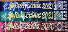 """Лента """"Випускник 2021"""" и """"Прощавай 9 клас"""" синяя, бордовая и изумрудная"""