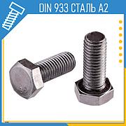 Болты DIN 933 сталь А2