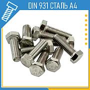 Болты DIN 931 сталь А4