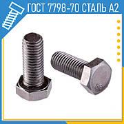 Болты ГОСТ 7798-70 сталь А2