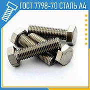 Болты ГОСТ 7798-70 сталь А4