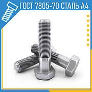 Болты ГОСТ 7805-70 сталь А4
