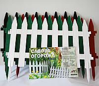 Забор для газона пластиковый  4 секции  ММ-Пласт