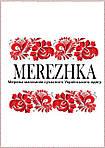 """Політика обробки персональних даних """"MEREZHKA"""""""
