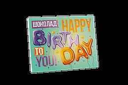 """Шоколадный набор  """"HAPPY BIRTHDAY TO YOU"""""""