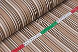 Відріз тканини Duck з дрібної коричневої і бежевій смужкою, розмір 80 * 160 см, фото 3