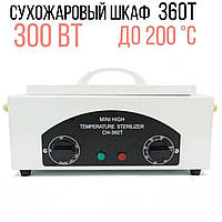 Стерилизатор, термический сухожар CH 360 T для стерилизации и дезинфекции инструментов (сухожаровой шкаф)