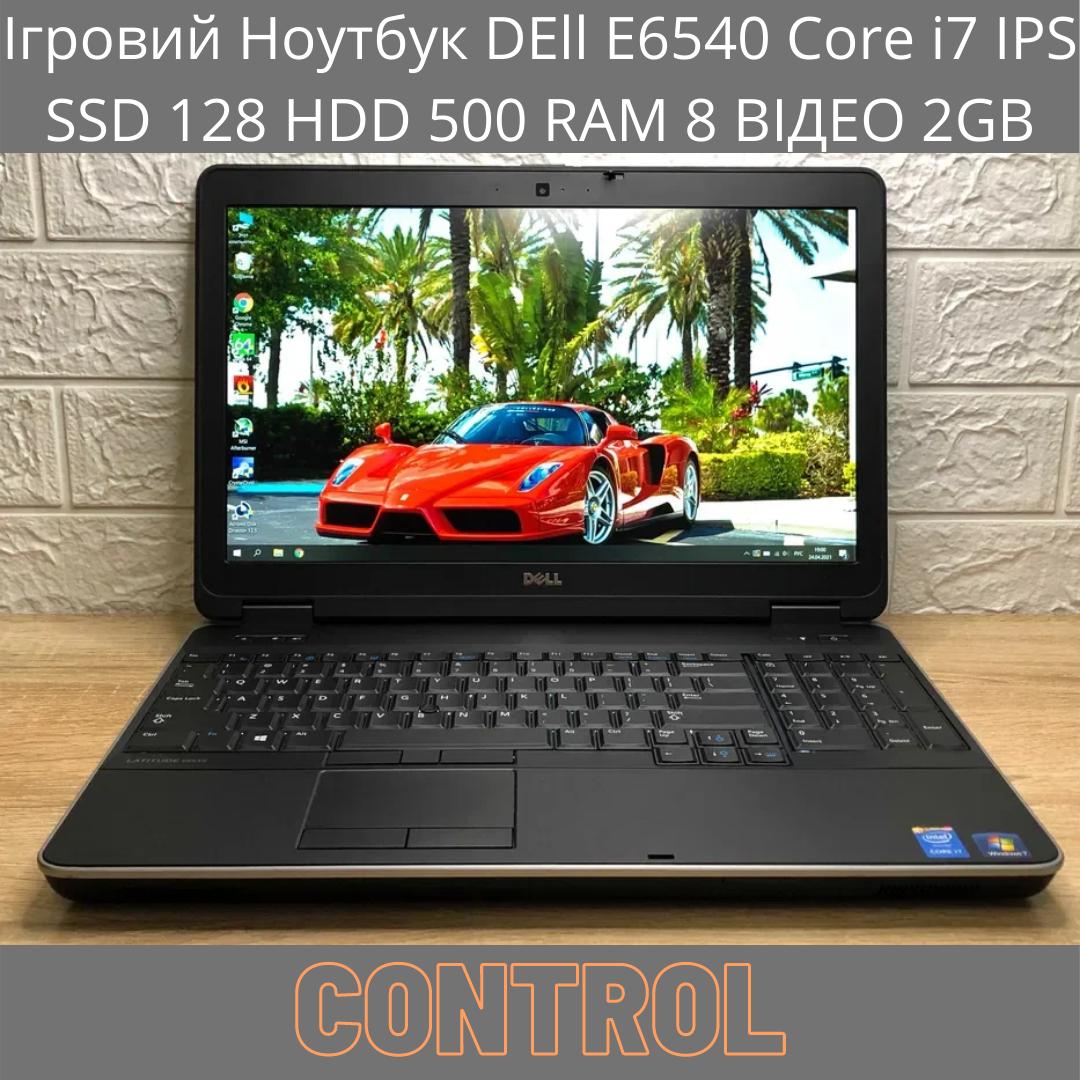 Ігровий Ноутбук DEll E6540 Core i7 IPS SSD 128 HDD 500 RAM 8 ВІДЕО 2GB
